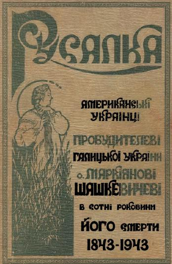 Book cover Русалка