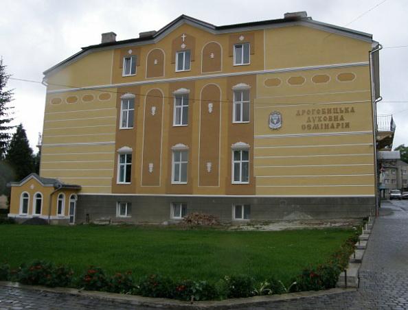 Дрогобицька семінарія
