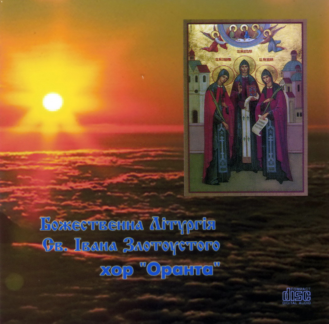 Divine Liturgy of Saint John Crysostom (2007) mp3